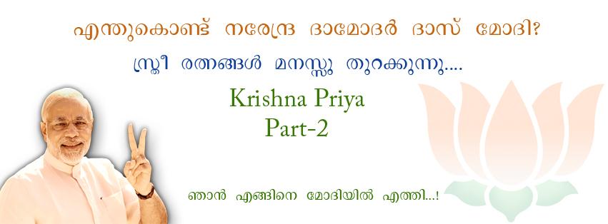 krishnechi 2