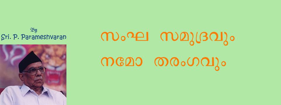 samgha samudravum namo tharamgavum1