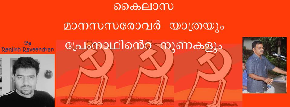 renjith raveendran
