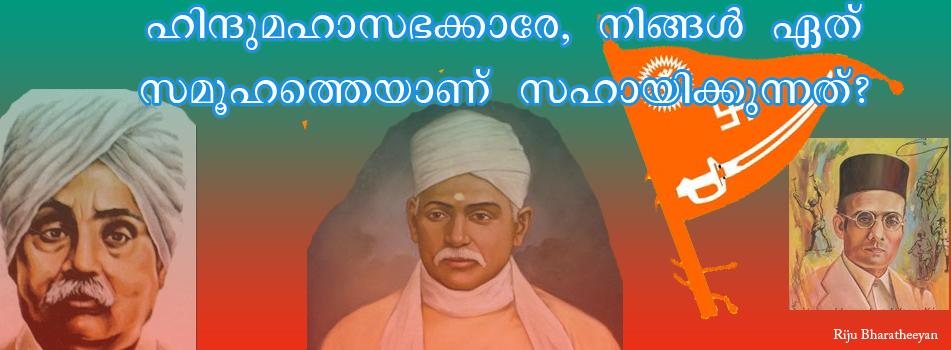 hindu mahasabhaPost