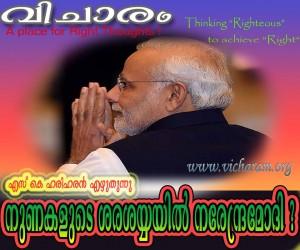 vicharam